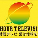 24時間テレビ 2017マラソンランナー発表予想と裏事情!