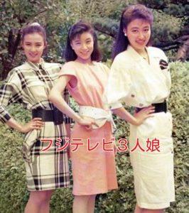 貴乃花親方との馴れ初めは、「フジ三人娘」一人、八木亜希子さんから食事会(いわゆる合コン?)に誘われて、兄若乃花関ととも当時大関に昇進したばかりの貴乃花関と