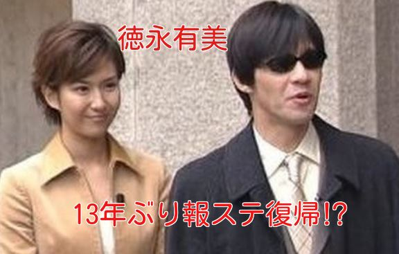 徳永 有 美元 旦那 徳永有美と元夫・須田光樹の現在!離婚原因や子供も総まとめ